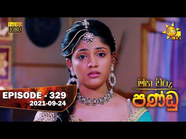Maha Viru Pandu | Episode 329 | 2021-09-24