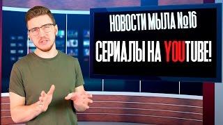 Новости МЫЛА №16 - Сериалы на YouTube!