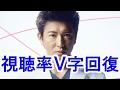 【朗報】元SMAP木村拓哉『A LIFE』視聴率がV字回復で自己最高!