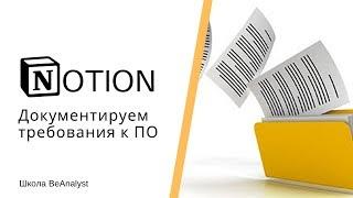Урок 3 - Документируем требования в Notion | Курс Ведение документации в Notion от Школы BeAnalyst