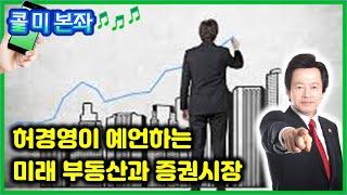 [콜미본좌] 허경영이 예언하는 부동산과 증권시장의 미래…