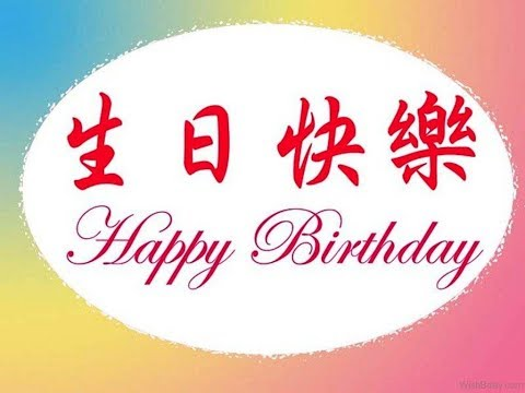 Happy Birthday (Chinese Version)