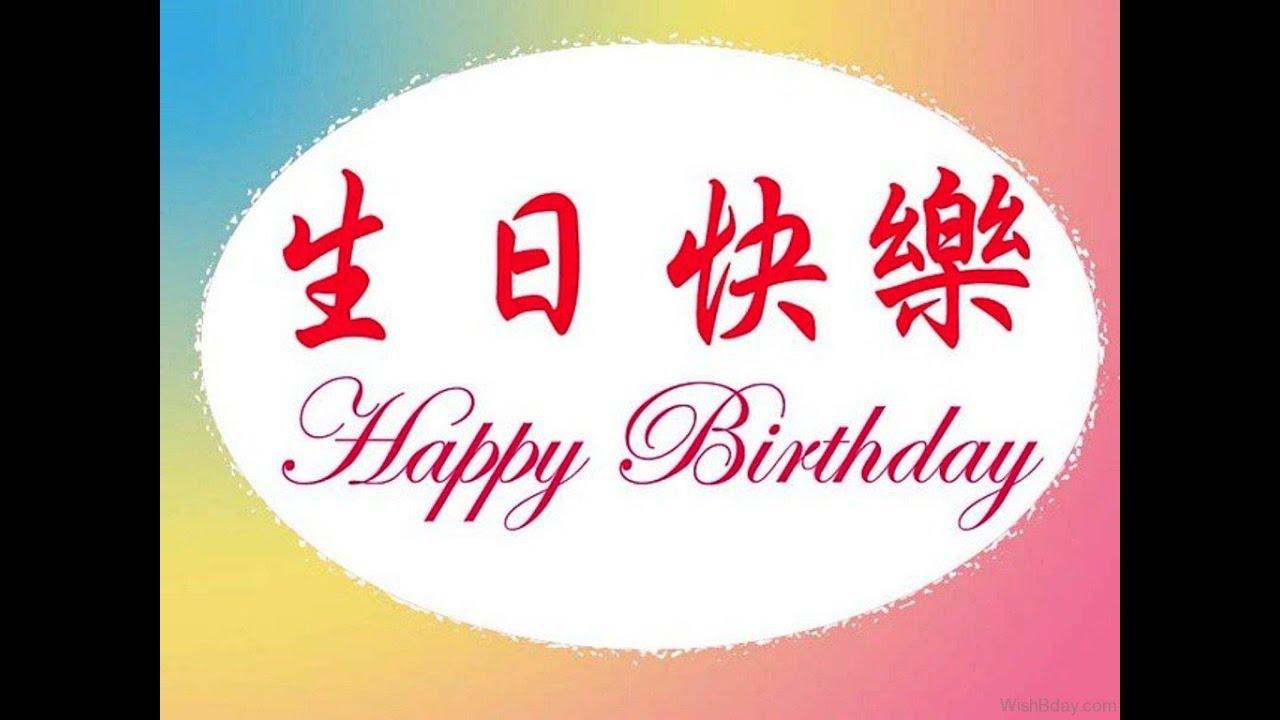 Happy Birthday Chinese Version Youtube