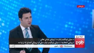 NIMA ROOZ: European Union Strategy For Afghanistan Discussed