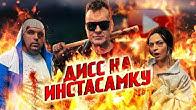 МС ХОВАНСКИЙ - Дисс на Инстасамку