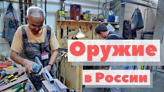 Как это сделано | Оружие в России | How is making weapon in Russia