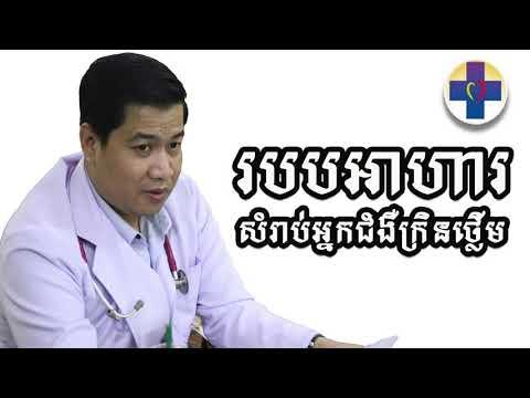 របបអាហារសំរាប់អ្នកជំងឺក្រិនថ្លើម Vadhanak Vichea Health Education Program