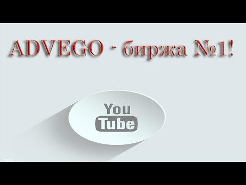 ADVEGO | Лучшая биржа копирайтинга | Продажа статей | Заработок на текстах