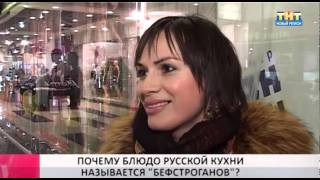 """Есть вопрос: Почему блюдо русской кухни называется """"бефстроганов""""?"""