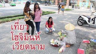 แชะ ช็อป ชิม ที่โฮจิมินห์ (อุโมงคูจี) Vietnam, Ho Chi Minh (1/2)