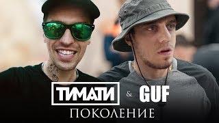 Download Тимати feat. GUF - Поколение (ПАРОДИЯ) Mp3 and Videos