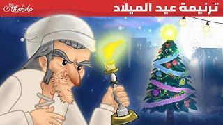 ترنيمة عيد الميلاد | قصص للأطفال | قصة قبل النوم للأطفال | رسوم متحركة