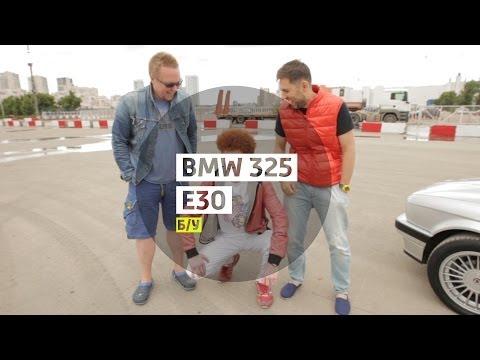 ЮРИЙ КУЛИЙ И ЕГО BMW 325 e30 - Большой тест-драйв