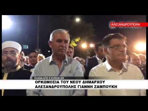 Ορκωμοσία του νέου Δημάρχου Αλεξανδρούπολης Γιάννη Ζαμπούκη