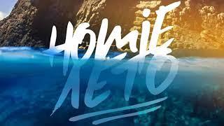 HOMIE - Лета (премьера клипа,2016)