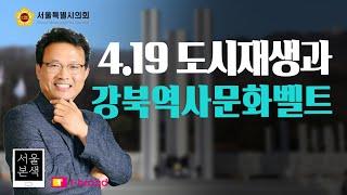 [라이브] 전병주시의원 '4.19 도시재생과 강북역사문…
