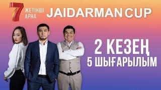 ЖАЙДАРМАН 2 КЕЗЕҢ | 5 ШЫҒАРЫЛЫМ | Jaidarman Cup | Жайдарман Кап