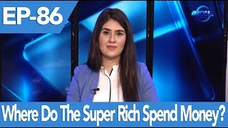 Indus Special with Meshal Malik   Where Do The Super Rich Spend Money?   Ep 86   Indus News