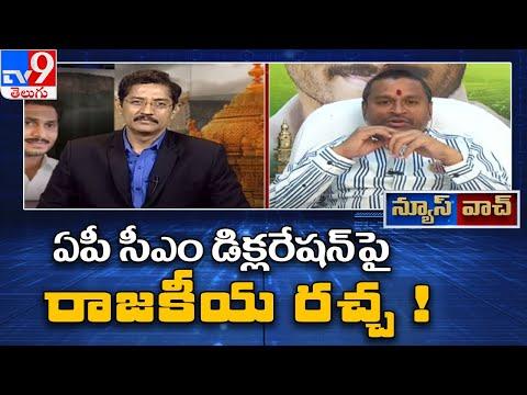 News Watch : ఏపీ సీఎం డిక్లరేషన్పై రాజకీయ రచ్చ! - Murali Krishna TV9