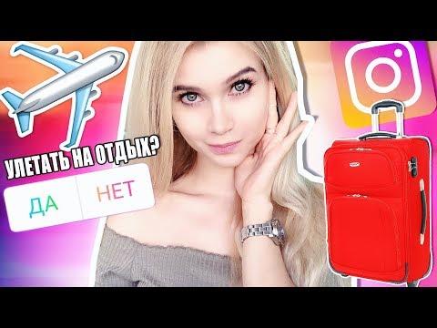 Подписчики управляют моим чемоданом!В чем я поеду на отдых?😂 | ЛИССА