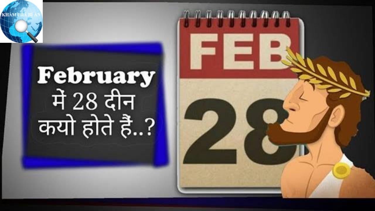 Bạn có thắc mắc vì sao tháng 2 dương lịch chỉ có 28 hoặc 29 ngày?