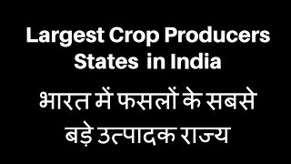 Largest Crop Producers States in India ( Hindi  + English )