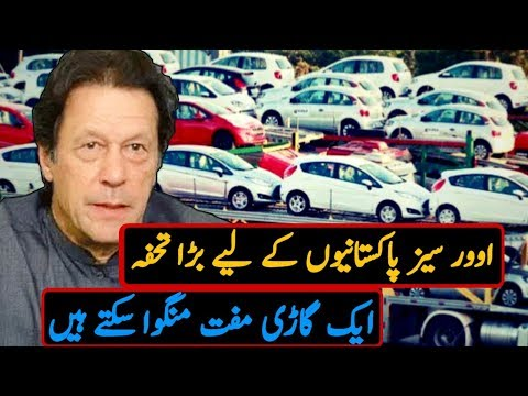 Imran Khan Big Announcement For Overseas Pakistani Regarding Cars Import Tex || Import Tex