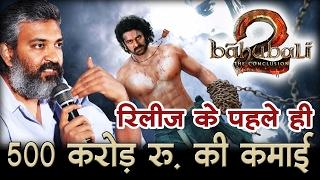 बाहुबली 2 का अनोखा रिकॉर्ड... रिलीज के पहले ही 500 करोड़ रु. की कमाई