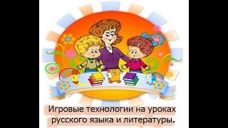 Игровые технологии на уроках русского языка и литературы.