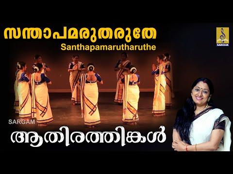 Santhapamarutharuthe - a song from Aathirathingal sung by Reshmi Narayanan,Manju,Sowmya,Anitha