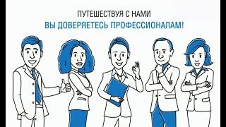 видео Бронирование автобусных перевозок