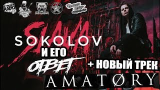 SLAVA SOKOLOV | СЛАВА СОКОЛОВ И ЕГО ОТВЕТ AMATORY | НОВЫЙ ТРЕК ОТ AMATORY