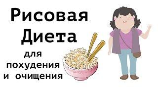 видео Рисовая диета