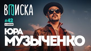Download Вписка и Юра Музыченко (The Hatters) — кавер на Face, ответ хейтерам, дисс на русский рок Mp3 and Videos