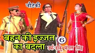 Bhojpuri Nautanki   बहन की इज्जत का बदला उर्फ़ मंगल सिंह (भाग 6)   भोजपुरी नौटंकी
