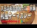 【キーマカレー】大豆のお肉を使った和風キーマカレー前編【マルコメ】【ベジタリア…