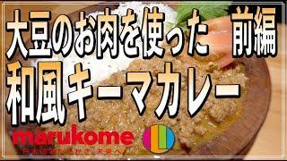 提供:マルコメ株式会社様 https://www.marukome.co.jp/ ※スパイスをミ...