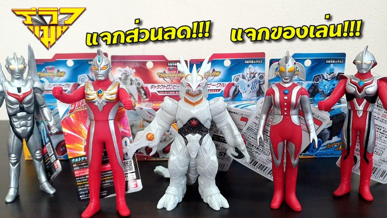 รีวิว ของเล่นอุลตร้าแมน พร้อมแจกโค้ดส่วนลด ( Ultraman Toy ) [ รีวิวแมน Review-man ]