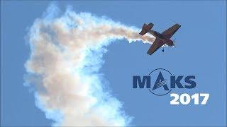 MAKS 2017 - Aerobatic Team 'First Flight' (Первый Полëт) - HD 50fps