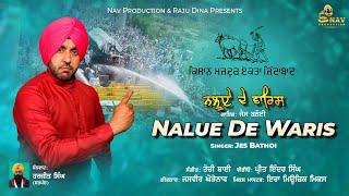Nalue De Warise   Jas Bathoi   New Punjabi Song 2020   Nav Production