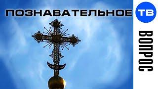 Вопрос Почему полумесяц на крестах церквей Познавательное ТВ
