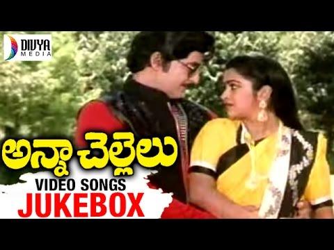 Anna Chellelu Telugu Movie | Video Songs Jukebox | Shoban Babu | Radhika | Jeevitha | Divya Media