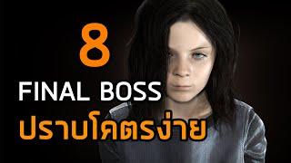 8 Final Boss ที่ปราบโคตรง่าย [Hoilord]