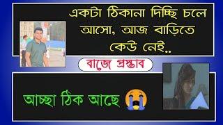 বাজে প্রস্তাব - (Bad Proposal) | A sad love story | Duet Voice Shayeri