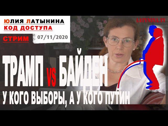 Юлия Латынина / Код Доступа / 07.11.2020 / LatyninaTV /