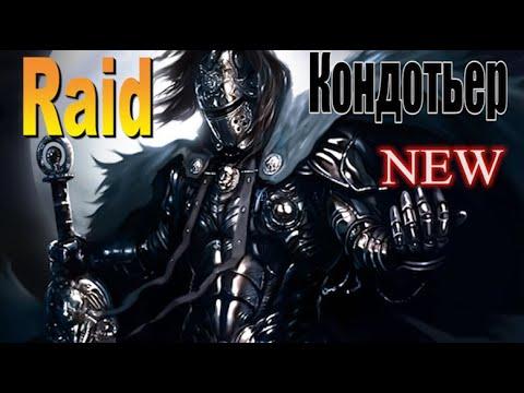 Raid shadow legends Кондотьер | Knight-Errant (Обзор героя)Советы по прокачке