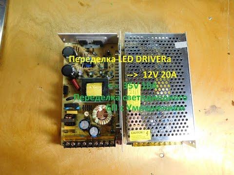 Блок питания LED DRIVER Светодиодов Переделка
