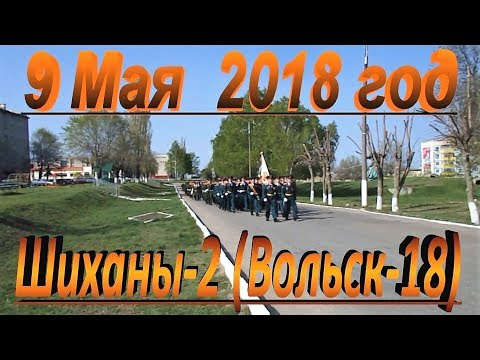 Шиханы-2(Вольск-18) 9-го Мая