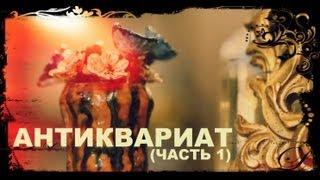 видео Антиквариат   Аукционный Дом Гелос Украина