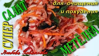 СУПЕР салат для очищения и похудения Метёлка/Salad for cleansing and losing weight
